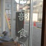 阿部食堂 - 入り口