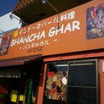 バンチャガル - お店の看板