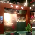 過門香 - 溜池山王駅12番出口すぐ