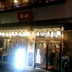 丸源 新店 - 錦糸町駅南口