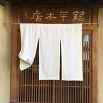 魚匠 銀平本店 - 〜(´∀.`)ノ