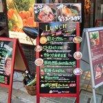 スープカレーと季節野菜ダイニング 彩 - ランチメニュー