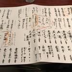 立寄処 桜子 - メニュー