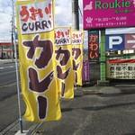 カレーハウス若菜 - 国道486号線沿い 幟(2016.12.07)