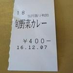 カレーハウス若菜 - 食券(2016.12.07)