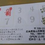 カレーハウス若菜 - スタンプカード 内面(2016.12.07)