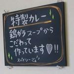 カレーハウス若菜 - 特製カレー案内(2016.12.07)