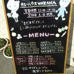 カレーハウス若菜 - カレーハウス若菜 メニュー看板(2016.12.07)
