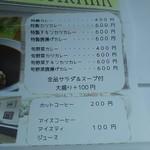 カレーハウス若菜 - メニュー表(2016.12.07)