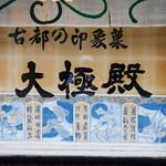 大極殿本舗 - 和菓子店の看板