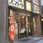 スマトラ - お店