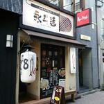 59838040 - 店舗外観(デザインされた「さんま」と「8」)