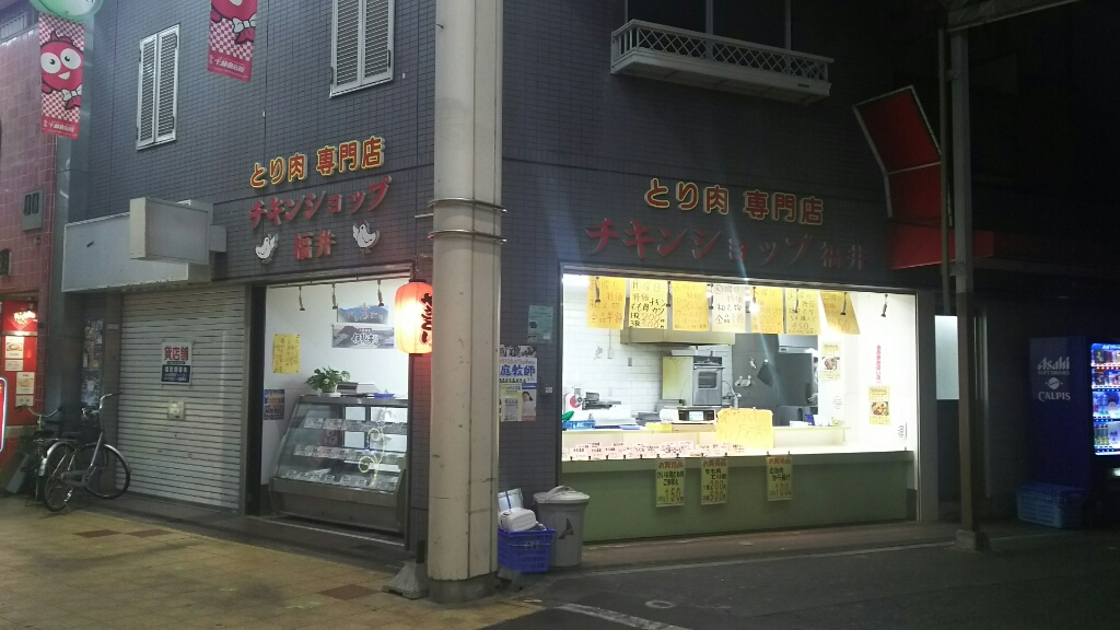 チキンショップ福井