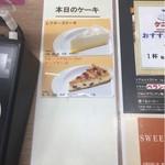 キーコーヒー - その他写真:2016/12/07 ケーキメニュー