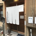 竹邑庵太郎敦盛 - エントランス