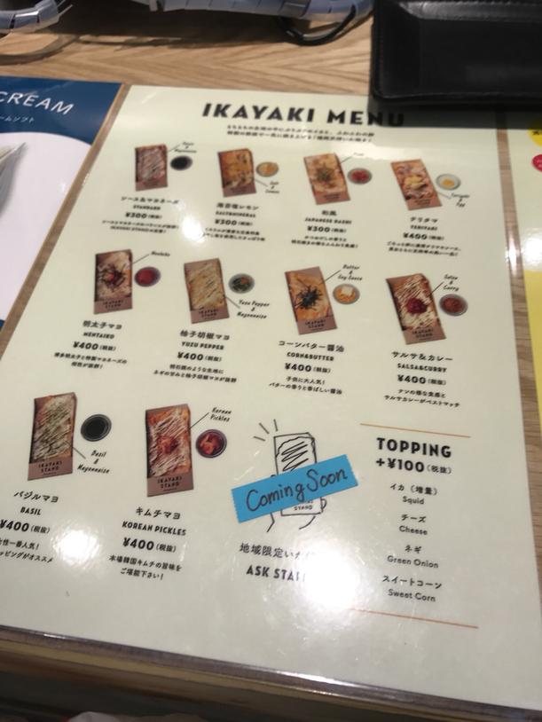 イカヤキ スタンド カテプリ店