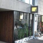 広東海鮮料理 正 - お店の外観