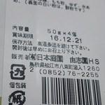 由志園 売店 - ゆべし 商品ラベル(2016.11.24)