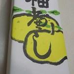 由志園 売店 - ゆべし 税込640円(2016.11.24)