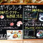 グラニット・カフェ -