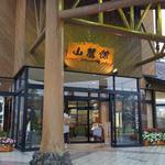 山麓館農場レストラン - 外観写真: