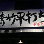 59856933 - 「青竹平打ち」が店名ではない