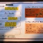 スープカレー ポニピリカ - メニュー③