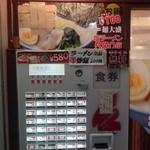 壱九家 - 自動食券販売機
