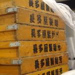 壱九家 - 長多屋製麺の麺