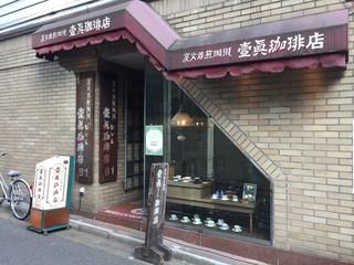 壹眞珈琲店 神保町店
