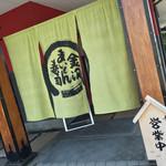 金沢まいもん寿司 本店 - 金沢まいもん寿司 金沢駅西本店(石川県金沢市駅西新町)暖簾