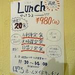 ぽろ ホームメイドキッチン - ランチはオール980円