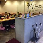 名代ラーメン亭 - お店の入口