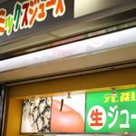 阪神梅田駅ジューススタンド - 2016年12月吉日