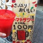 レストラン ザクロ - トマトサワー100円☆