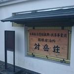 対岳荘 - 外観写真: