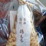 ちもと - (2016/11月)「湯もち」バラ売り