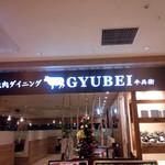 焼肉ダイニング GYUBEI -