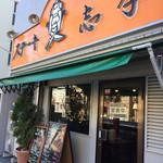 ステーキの志摩 - お店外観 2016年12月