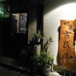 吉良の店 - 外観
