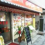 四川食府 - フツーの町中華・・・に見えます