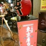 東京屋台 - 2Fの飲食店街にあるお店の外観