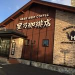 星乃珈琲店 札幌伏古店 -