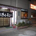 焼肉ホルモン道場・牛傳 -