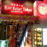 ビアホール ビヤケラー東京 - 新橋一丁目交差点、せとうち旬彩館の地下