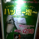ビアホール ビヤケラー東京 - ハッピー泡~:290円+税