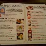 ビアホール ビヤケラー東京 - Beer Styles And Pairings