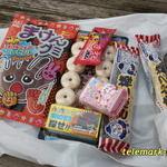 駄菓子屋さん - 料理写真:大人が買っても楽しいぞ
