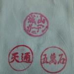 Gomangoku - 食べ歩きの場合は、お店で食べ終わるとスタンプを打ってもらいます。