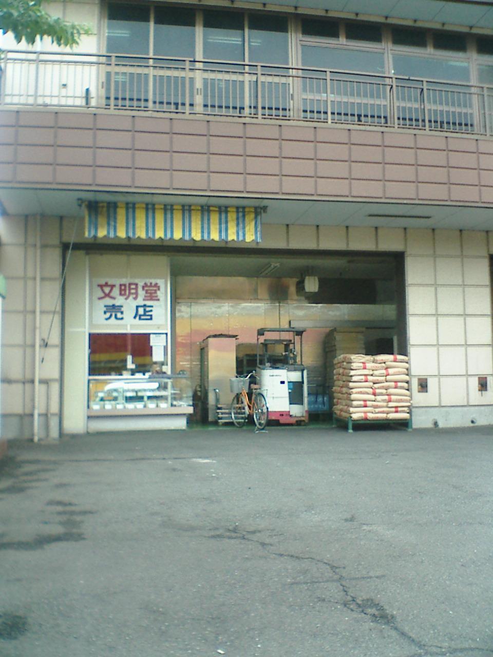 文明堂コンフェクト売店